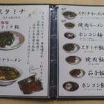 りんりん - 新メニュー版、3