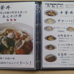 りんりん - 新メニュー版、4