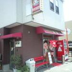 中華料理 松楽 - くぬぎ台小学校信号角にあります