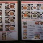 ザ・肉餃子 四川厨房 - ランチメニュー