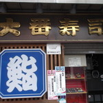 大番寿司 - 大番鮨 旭川