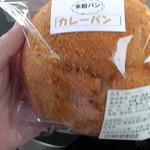 四季彩 - 料理写真:カレーパン150円