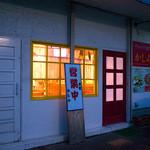 チャイナ食堂かしん - 「チャイナ食堂かしん」さんの外観。こぢんまりしてるお店です。