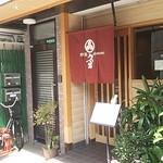 久富 - 店舗入口♪
