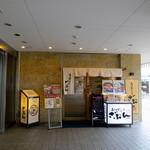 19832205 - 刈谷駅から10秒の名鉄イン刈谷1Fです