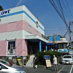 マーロウ - 国道134号沿い。神奈川景勝50選にも択ばれた『立石公園』の直ぐ前。