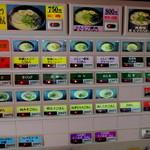 らうめん侍 - 2013年7月1日(月) 券売機