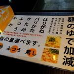 らうめん侍 - 麺の茹で加減 脂の量も選べます