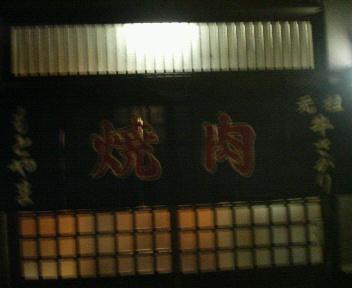 もとやま焼肉店 name=