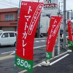 松屋 - 真っ赤な幟の「トマトカレー」