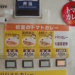 松屋 - 券売機の右上に【初夏のトマトカレー】