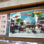 駄菓子や 満月 - 駄菓子や 満月 店内には、なめねこポスター
