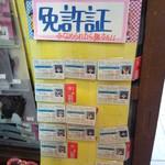 駄菓子や 満月 - 駄菓子や 満月 店内で、なめねこ免許書売られています