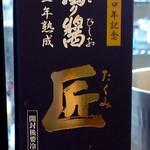 和 dining 清乃 - 角長醤油匠