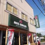 モスバーガー - モスバーガー 留萌店