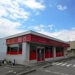 福源 - 店の外観