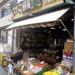 オニオンジャック - お店の前には反農薬の八百屋さん