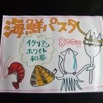 魚庄 - 魚介たっぷり海鮮スパゲティー。嬉しい味が3種類