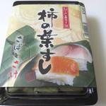 19851069 - 柿の葉寿司¥548