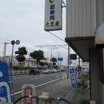 大黒屋 - JR新居町駅至近