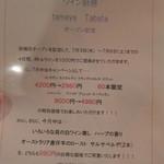 タマヤ - オープン記念4日間特別サービス