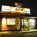 Yoshinoya - 競輪場通り沿いにあります