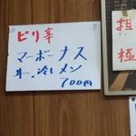 玉蘭 - 2013年夏。ついに登場、ピリ辛マーボーナス丼&ピリ辛冷やしマーボーナス麺。いずれも、700円。プラス50円で極辛にしてもらえます。