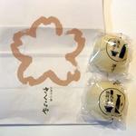 さくらや - 酒まんじゅうと桜の袋 2013/04