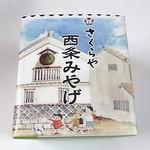 さくらや - 詰合せ 2013/04