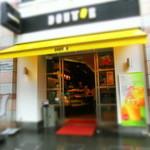 ドトールコーヒーショップ - 福岡にも有った、ドトールが~