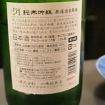 酒・肴 おまた -