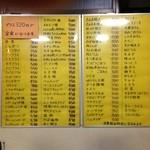 三宝食堂 -
