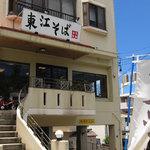 東江そば - 建物の2階が店舗。1階が駐車場。