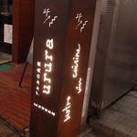アルルの食堂 urura - 2階へ・・・☆