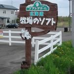 牧場のソフト - 牧場のソフト 御影店