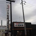 丸亀製麺 - 丸亀製麺 帯広店