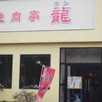 焼肉亭龍 - 外観写真:焼肉亭 龍 赤井川