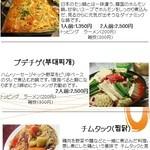 韓国料理 ウリジップ - 鍋類メニュです