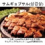 韓国料理 ウリジップ - おいしいサムギョプサルです