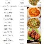 韓国料理 ウリジップ - 一品料理