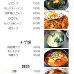 韓国料理 ウリジップ - ご飯類です