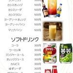 韓国料理 ウリジップ - カクテルとソフトドリンク