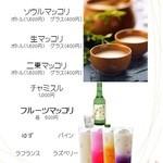 韓国料理 ウリジップ - 各種マッコリ