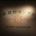 武蔵野カンプス - 入口看板