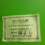 19869499 - サービス券いただきました♫