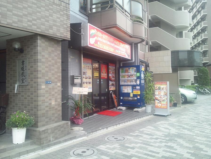 フルバリ 亀戸店