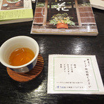 野の花 - 野草茶