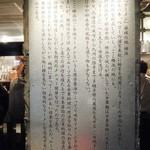 麺場 浜虎 - 店の説明