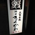 神田きくかわ - 看板
