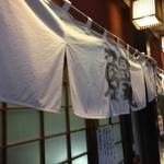 神田きくかわ - 暖簾